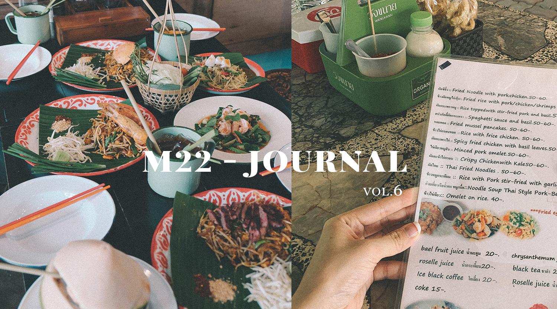 【大吃泰國菜 : 曼谷必吃3家餐廳,從平價到享受一次推薦!】